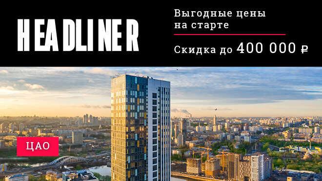 ЖК Headliner. Старт продаж 3 очереди Квартиры 68,5 м² от 14,2 млн рублей
